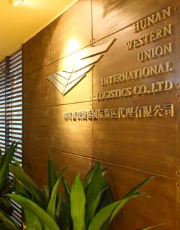 湖南西联捷运国际货运代理有限公司